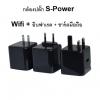 กล้องปลั๊ก S-Power WIFI มีอินฟาเรด ใข้งานง่าย ทำงาน 24 ฃั่วโมง