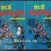 กระบี่ชื่อเกรียงไกร (ปกแข็ง 2 เล่มครบชุด)