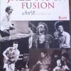 แจ๊ซวิถี (ขบวนการ 2) JAZZ-ROCK FUSION