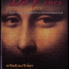 The Da Vinci Code (คู่มือการชมภาพยนตร์)