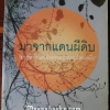 มาจากแดนผีดิบ (From the Land of Green Ghosts: A Burmese Odyssey)