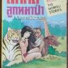เมาคลีลูกหมาป่า (The Mowgli Stories)
