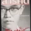 นิตยสารสารคดี ปก จิตร ภูมิศักดิ์