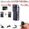 Double Ultra mini cctv +แบตสองก้อน อัดได้ 12+12=24ชม. กล้องวงจรปิดขนาดเล็กติดตั้งง่าย ไม่ต้องเดินสาย บันทึกในตัว +FREE mem 8g