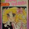 แคนดี้ จอมแก่น เล่ม 5 (Candy Candy)
