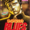 จอมเก บลูส์ (BLUES) เล่ม 28