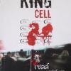 เซลล์ (Cell)