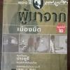 ผู้มาจากเมืองมืด : หนังสือชุด ภูตผีปีศาจไทย
