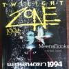 แดนสนธยา1994 (The Twilight Zone 1994)**มีงานของ Stephen King