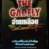 อ้ายเหลือบ (The Gadfly) **หนังสือต้องห้าม*