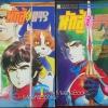 นักสู้แห่งดาวดาว 2 เล่มจบ (หรือ ทายาทแห่งดวงดาว by Ryoichi Ikegami)