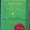 ควิดดิชในยุคต่างๆ (Quidditch Through The Ages)**พิมพ์ครั้งแรก*