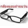 กล้องแว่นตา FullHD 1080P