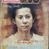 นิตยสาร WRITER ปก ทิวา สาระจูฑะ