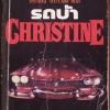 รถบ้า คริสติน (Christine)