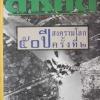 นิตยสารสารคดี ฉบับ ๕๐ ปีสงครามโลกครั้งที่ ๒