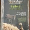 รัฐสัตว์ : วรรณกรรมเทพนิยาย (Animal Farm : A Fairy Story)
