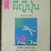 ผีญี่ปุ่น (Kotto) **หนังสือโดนน้ำ*