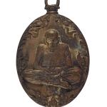 หลวงปุ่พวง เหรียญหล่อโบราณ รุ่นแรก เนื้อรวมมวลสาร หมายเลข 577