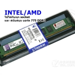 Kingston DDR3 4GB 1333 ไม่เลือกบอร์ด รับประกัน 1 ปี