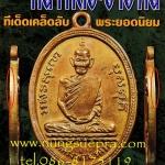 หนังสือไทยพระ ที่เผยเคล็ดลับพระยอดนิยมทั้งด้านหน้า-ด้านหลัง-ด้านข้าง-และใต้ฐานหรือก้น