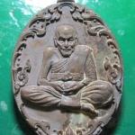 เหรียญหล่อโบราณรุ่นแรก หลวงปู่พวง ฐานวโร วัดน้ำพุสามัคคี เนื้อรวมมวลสาร หมายเลข ๑๒๗๖