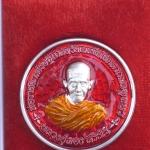 เหรียญต่อเส้นวาสนา รุ่นแรก (เนื้อเงินลงยาแดง) หมายเลข 217