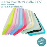 """TPU Case เคสซิลิโคน iPhone 6(4.7"""") และ iPhone 6 Plus"""