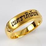 แหวนทองสลักนามสกุล ประดับเพชร