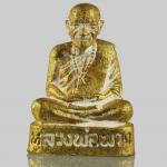 รูปหล่อโบราณรุ่นแรก หลวงพ่อพวง เนื้อทองผสม หมายเลข 668