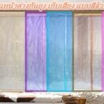 ม่านหน้าต่างกันยุง รุ่นท๊อป(เก็บเสียง) ก130xส150 ซม.แบบสีล้วน คละสี