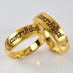 แหวนทองคู่ สลักนามสกุล ประดับเพชร