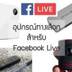 อุปกรณ์ทางเลือก ให้ Facebook Live ได้โดยไม่ต้องใช้กล้องมือถืออย่างเดียว
