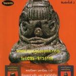 หนังสือไทยพระรวมปิดตามหานิยม ฉบับรวมเล่ม จัดพิมพ์ครั้งที่ 2 สุดคุ้มครับ