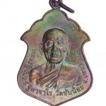 เหรียญรุ่นแรก หลวงปู่จันทร์ วัดซับน้อย เนื้อมหาชนวนหมายเลข 199