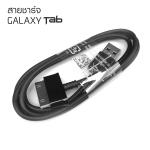 สายชาร์จสำหรับ Samsung Galaxy Tab