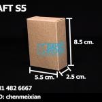 กล่องกระดาษคราฟ ขนาด กว้าง 5.5 ซม. x ยาว 8.5 ซม. x หนา 2.5 ซม.