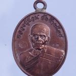 เหรียญรุ่นแรก เนื้อทองแดงโบราญ หลวงปู่ป่วน วัดอนุกุญชราราม(วัดช้างน้อย) หมายเลข 82
