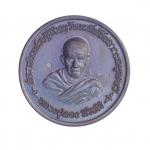 เหรียญต่อเส้นวาสนา รุ่นแรก เนื้อนวะ หมายเลข 620