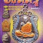 หนังสือไทยพระหลวงปู่ทิม องค์ครู พิมพ์ครั้งที่ 2