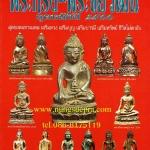 หนังสือวัตถุมงคลยอดนิยมพระกริ่ง-พระชัยวัฒน์ ยุคหลังปี2500