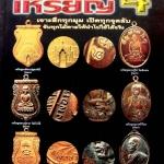 หนังสือเซียนเหรียญ เล่ม 4