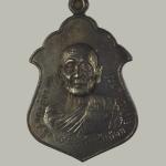 เหรียญรุ่นแรก หลวงปู่จันทร์ วัดซับน้อย เพชรบูรณ์ เนื้อนวะโลหะ หมายเลข 110