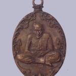 เหรียญหล่อโบราณ รุ่นแรก หลวงปู่พวง วัดน้ำพุสามัคคี เนื้อรวมมวลสาร หมายเลข 541