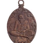 หลวงปุ่พวง เหรียญหล่อโบราณ รุ่นแรก เนื้อรวมมวลสาร หมายเลข 370