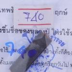 ตะกรุดเมียมาก เทพรัญจวน หลวงปู่ลอง วัดวิกวายุพัด รุ่นที่ 5 เนื้อชนวน 1 นิ้ว หมายเลข 740