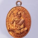 เหรียญ รุ่นแรก หลวงปู่อุ้ย ศิริปัญโญ วัดคลองคล้า จ.เพชรบูรณ์ เนื้อทองแดง ผิวไฟ หมายเลข.192