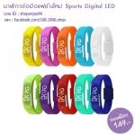 นาฬิกาข้อมือดิจิตอล LED เหมาะสำหรับการใส่เล่นกีฬา