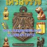 หนังสือไทยพระชี้ตำหนิเครื่องราง+วิธีเลือกชิ้นงานมาตรฐานนิยม ความหนา 110 หน้าภาพสวยคมชัดทั้งเล่ม