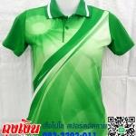 เสื้อโปโลสำเร็จรูป แบบอัดลาย สีเขียว ทรงสปอร์ต